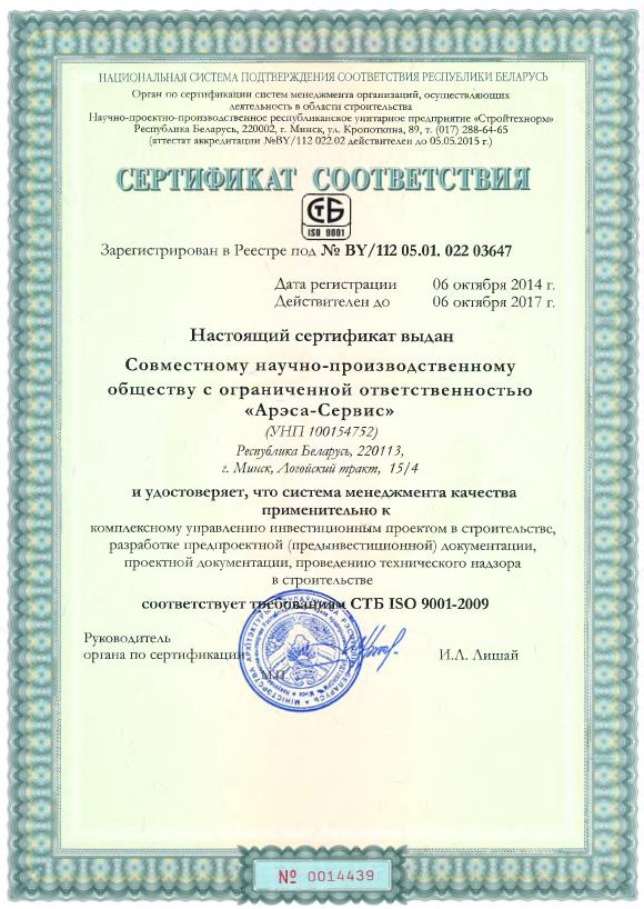 Сертификат ISO 9001-2009